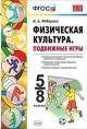 Физическая культура 5-8 кл. Подвижные игры